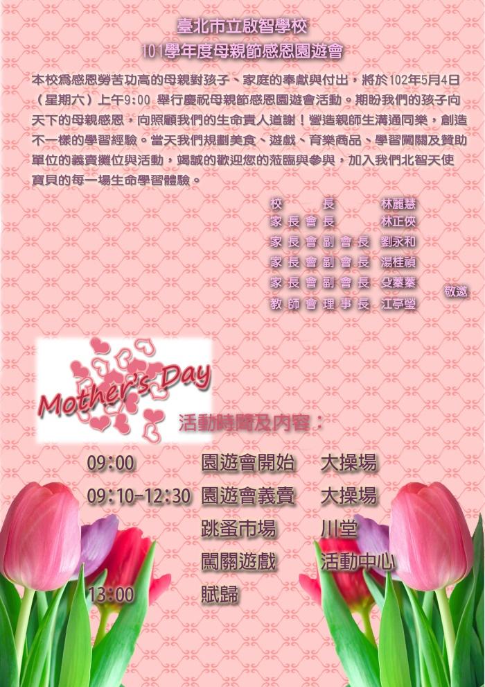 0504啟智母親節感恩園遊會